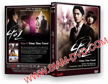 DVD ����������� : Nine Nine Time Travels / �ա������͹�Ҥ�զҵ���� 5 �蹨�