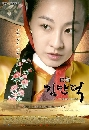 DVD �����������  : The Great Merchant Kim Man Deok 8 �蹨�