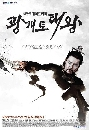 DVD ����������� : King Gwanggaeto the Great / �����ҡ�ҧ������Ҫ 16 �蹨�