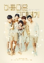 DVD ����������� : To the Beautiful You / �����Ѻ�������ǹѡ���¹��� 4 �蹨�
