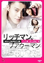 DVD ���������� : Rich Man, Poor Woman 3 �蹨�