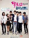 DVD ����������� : ��ͤ˹���� ���㨢��� / Shut up Flower Boy Band 4 �蹨�