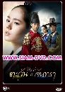 DVD ����������� (�ҡ����) : Moon Embracing The Sun / �ԢԵ�ѡ���ѹ��Шѹ��� 6 �蹨�