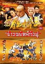 DVD ������չ (�ҡ����) : Ten Tigers Of Guang Dong / ���Ǿ�Ѥ��ѧ�� 8 �蹨�