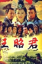 DVD ������չ (�ҡ����) : Legend Of Wang Zhao Jun / ��ѧ�ҨԹ ����ҧ����蹴Թ 6 �蹨�