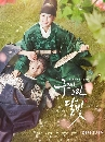DVD ����������� : �͹����� Moonlight Drawn by Clouds �ѡ��Ҿ�Шѹ������ + MV �ŧ��Сͺ������